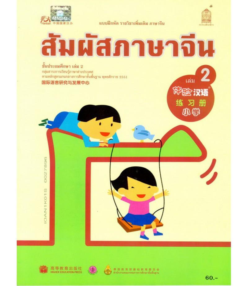 แบบฝึกหัดสัมผัสภาษาจีน ระดับประถมศึกษา เล่ม 2