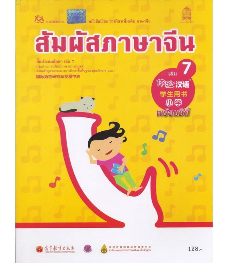 หนังสือเรียนสัมผัสภาษาจีน ระดับประถมศึกษา เล่ม 7 พร้อม CD