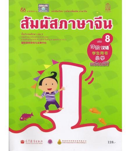 หนังสือเรียนสัมผัสภาษาจีน ระดับประถมศึกษา เล่ม 8 พร้อม CD