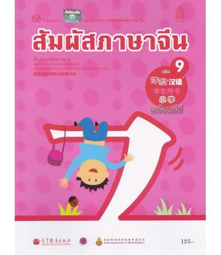 หนังสือเรียนสัมผัสภาษาจีน ระดับประถมศึกษา เล่ม 9 พร้อม CD