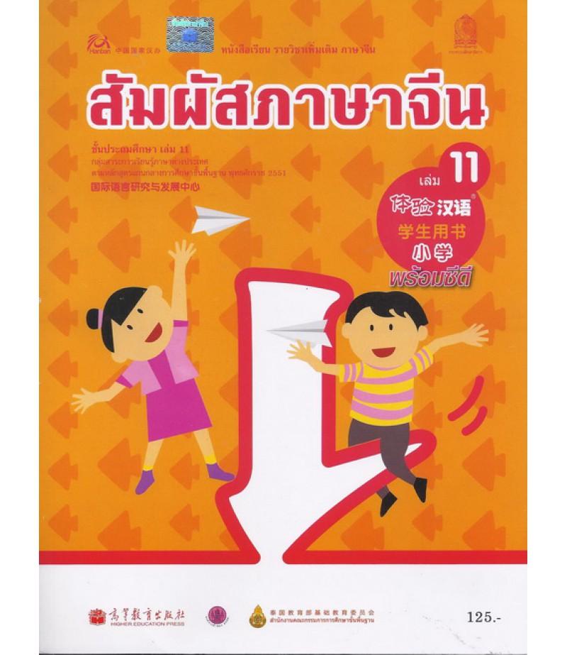 หนังสือเรียนสัมผัสภาษาจีน ระดับประถมศึกษา เล่ม 11 พร้อม CD