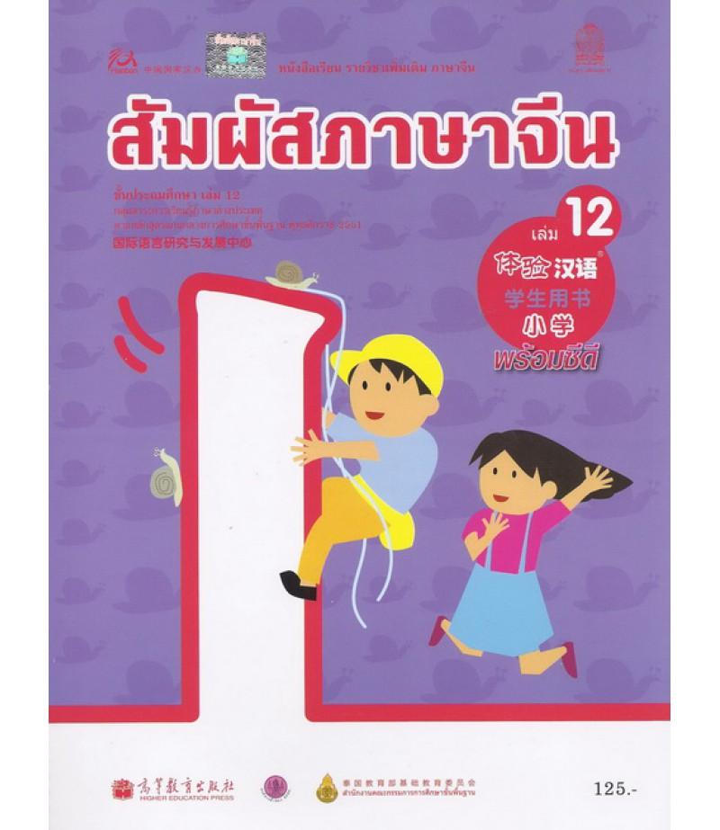หนังสือเรียนสัมผัสภาษาจีน ระดับประถมศึกษา เล่ม 12 พร้อม CD