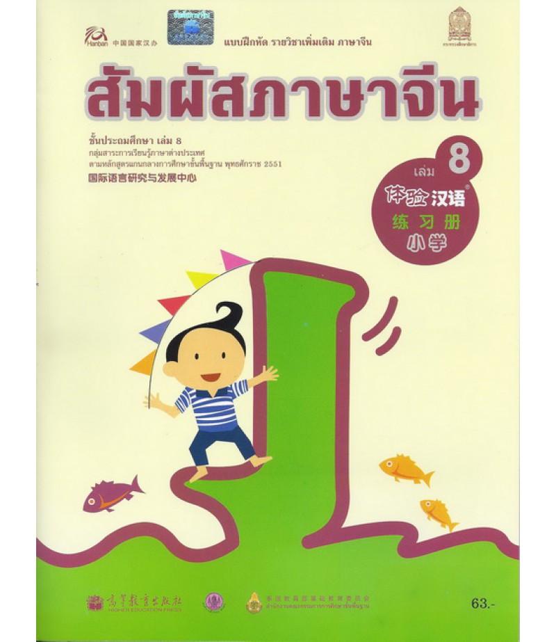 แบบฝึกหัดสัมผัสภาษาจีน ระดับประถมศึกษา เล่ม 8