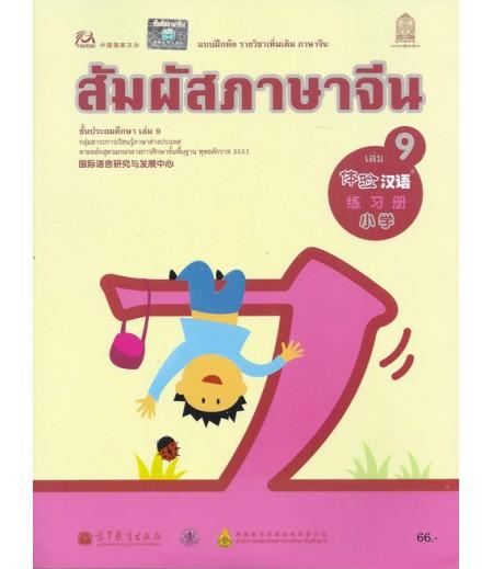 แบบฝึกหัดสัมผัสภาษาจีน ระดับประถมศึกษา เล่ม 9
