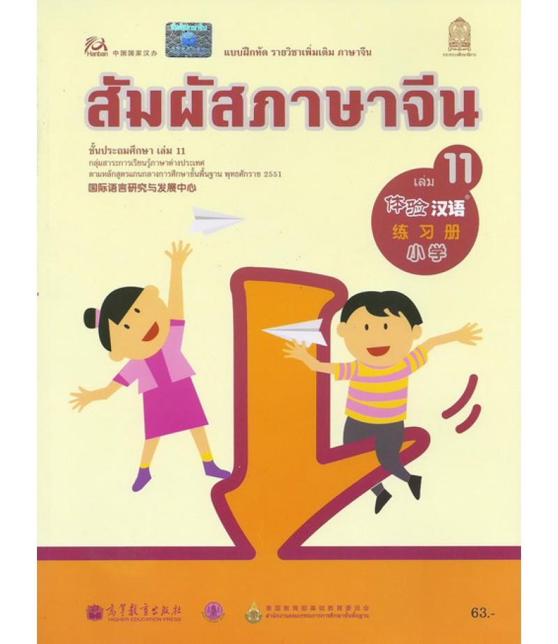 แบบฝึกหัดสัมผัสภาษาจีน ระดับประถมศึกษา เล่ม 11