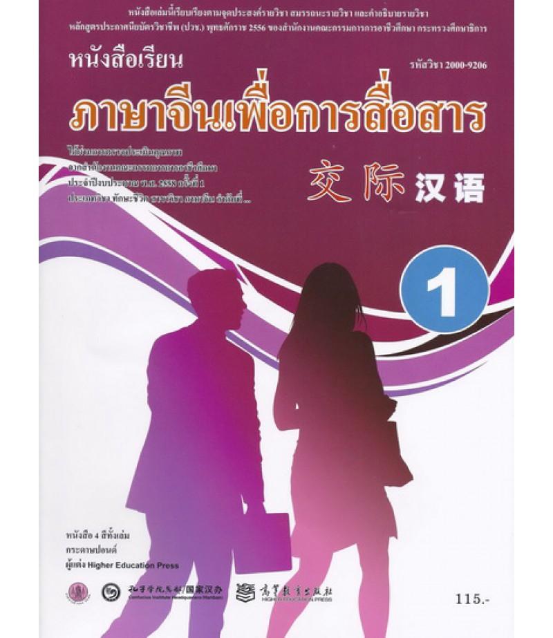 หนังสือเรียนภาษาจีนเพื่อการสื่อสาร เล่ม1