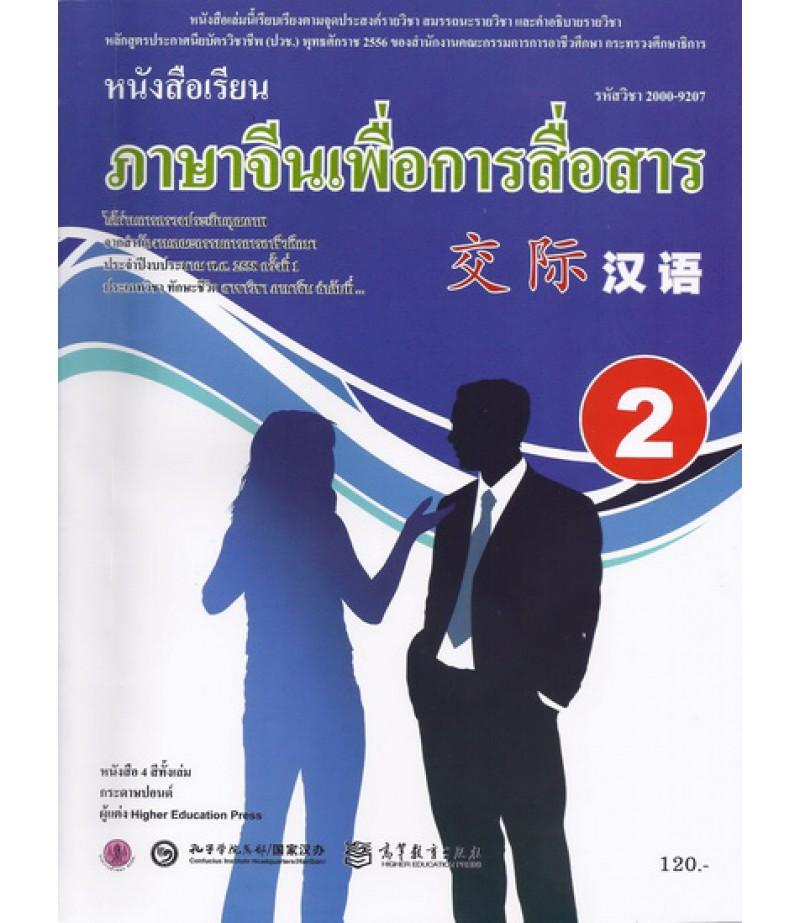 หนังสือเรียนภาษาจีนเพื่อการสื่อสาร เล่ม2