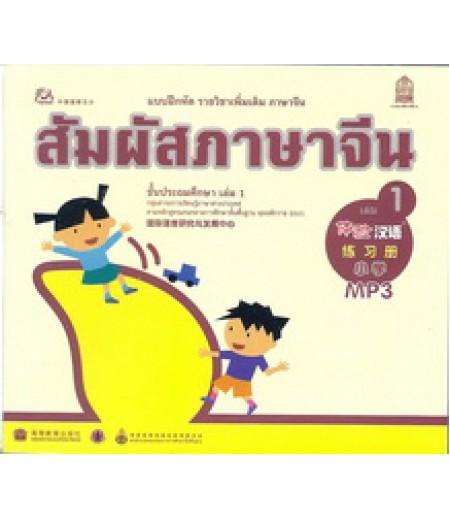 ซีดีสื่อประกอบแบบฝึกหัด สัมผัสภาษาจีน ชั้นประถมศึกษา เล่ม1 (CD. MP3)