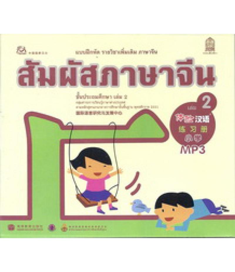 ซีดีสื่อประกอบแบบฝึกหัด สัมผัสภาษาจีน ชั้นประถมศึกษา เล่ม2 (CD. MP3)