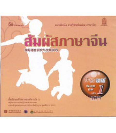 สื่อประกอบแบบฝึกหัด สัมผัสภาษาจีน เล่ม1 ม.ต้น (CD. MP3)