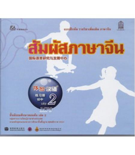 ซีดีสื่อประกอบแบบฝึกหัด สัมผัสภาษาจีน เล่ม2 ม.ต้น (CD. MP3)