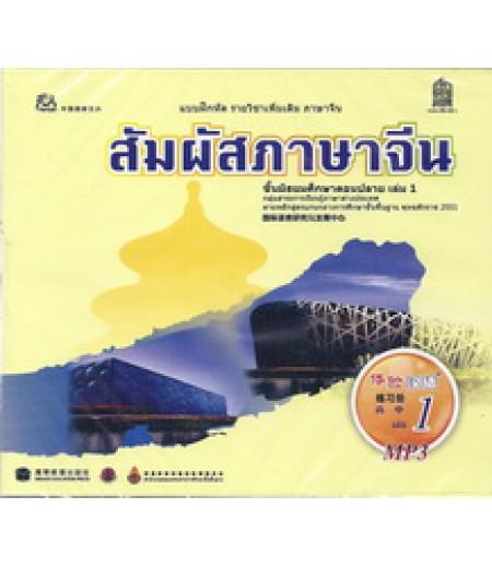 สื่อประกอบแบบฝึกหัด สัมผัสภาษาจีน เล่ม1 ม.ปลาย (CD. MP3)