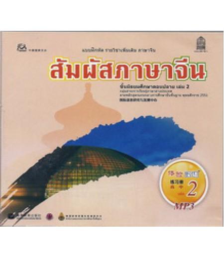 ซีดีสื่อประกอบแบบฝึกหัด สัมผัสภาษาจีน เล่ม2 ม.ปลาย (CD. MP3)