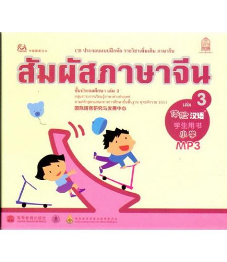 ซีดีสื่อประกอบแบบฝึกหัด สัมผัสภาษาจีน ชั้นประถมศึกษา เล่ม3 (CD. MP3)