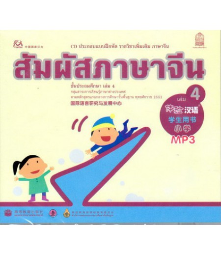 ซีดีสื่อประกอบแบบฝึกหัด สัมผัสภาษาจีน ชั้นประถมศึกษา เล่ม4 (CD. MP3)