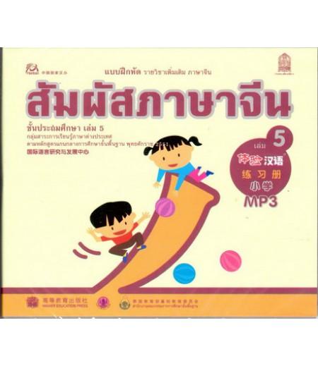 ซีดีสื่อประกอบแบบฝึกหัด สัมผัสภาษาจีน ชั้นประถมศึกษา เล่ม5 (CD. MP3)