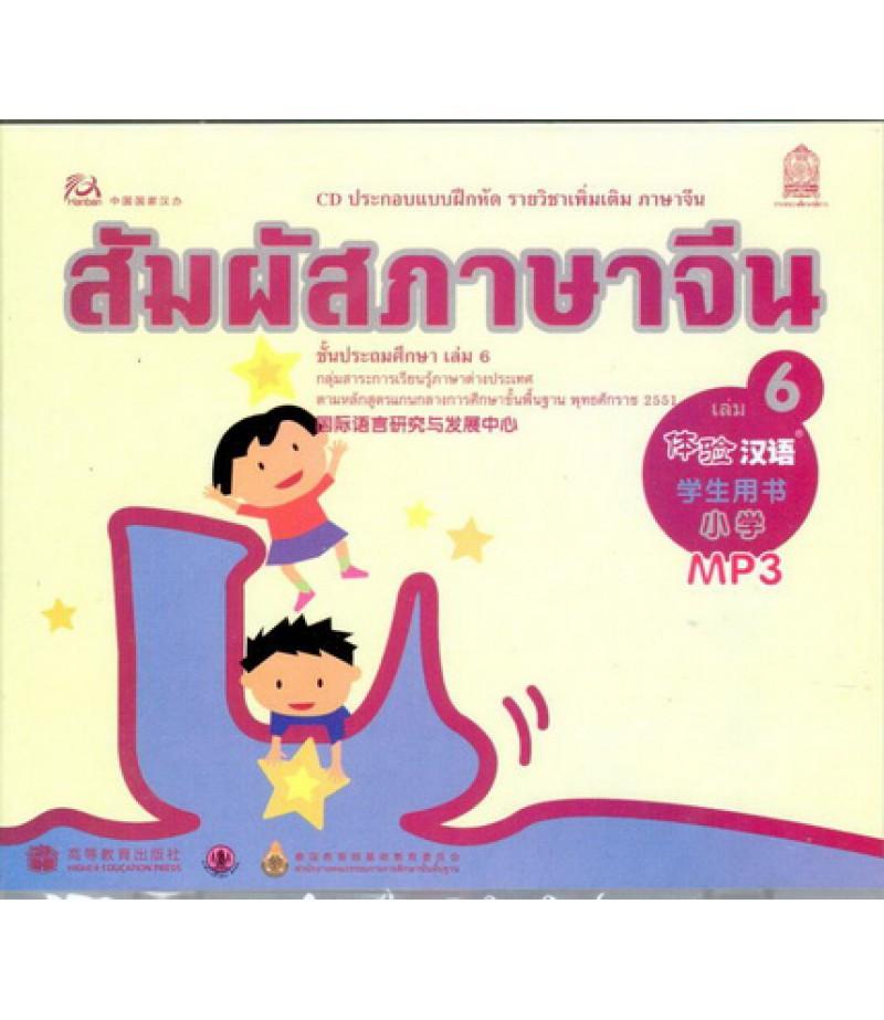 ซีดีสื่อประกอบแบบฝึกหัด สัมผัสภาษาจีน ชั้นประถมศึกษา เล่ม6 (CD. MP3)