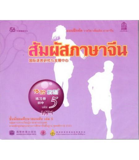 ซีดีสื่อประกอบแบบฝึกหัด สัมผัสภาษาจีน เล่ม5 ม.ต้น (CD. MP3)