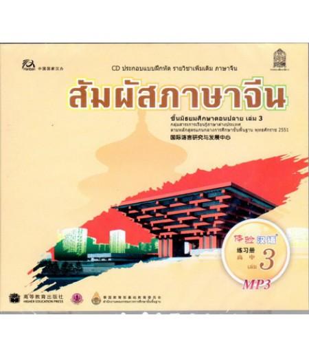 ซีดีสื่อประกอบแบบฝึกหัด สัมผัสภาษาจีน เล่ม3 ม.ปลาย (CD. MP3)