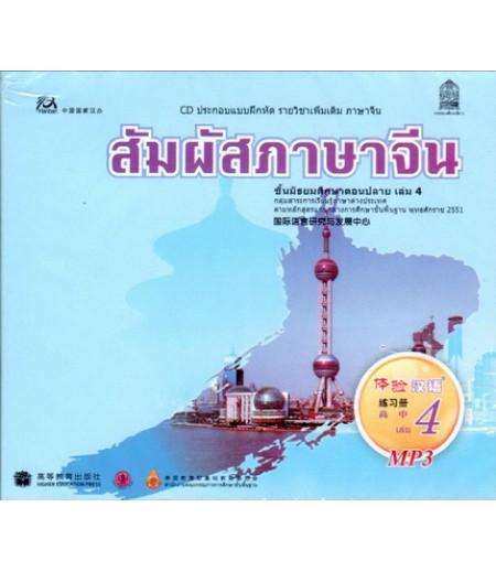 ซีดีสื่อประกอบแบบฝึกหัด สัมผัสภาษาจีน เล่ม4 ม.ปลาย (CD. MP3)