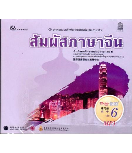 ซีดีสื่อประกอบแบบฝึกหัด สัมผัสภาษาจีน เล่ม6 ม.ปลาย (CD. MP3)