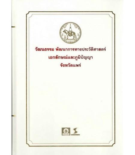หนังสือชุดวัฒนธรรม เอกลักษณ์ และภูมิปัญญา จ.แพร่