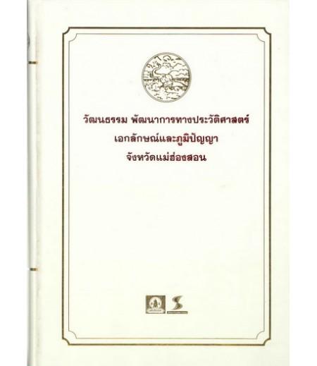 หนังสือชุดวัฒนธรรม เอกลักษณ์ และภูมิปัญญา จ.แม่ฮ่องสอน