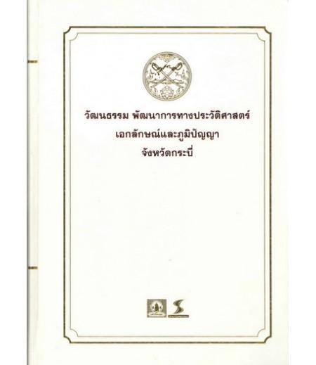 หนังสือชุดวัฒนธรรม เอกลักษณ์ และภูมิปัญญา จ.กระบี่