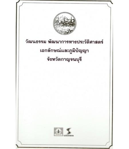 หนังสือชุดวัฒนธรรม เอกลักษณ์ และภูมิปัญญา จ.กาญจนบุรี