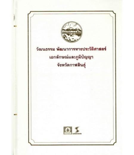 หนังสือชุดวัฒนธรรม เอกลักษณ์ และภูมิปัญญา จ.กาฬสินธุ์