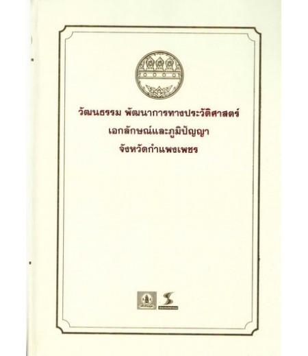 หนังสือชุดวัฒนธรรม เอกลักษณ์ และภูมิปัญญา จ.กำแพงเพชร