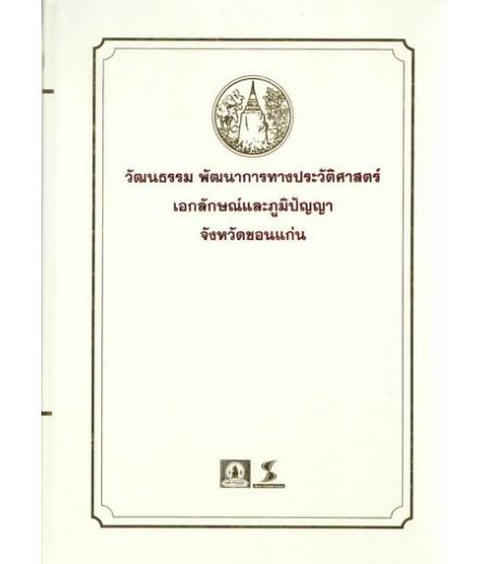 หนังสือชุดวัฒนธรรม เอกลักษณ์ และภูมิปัญญา จ.ขอนแก่น