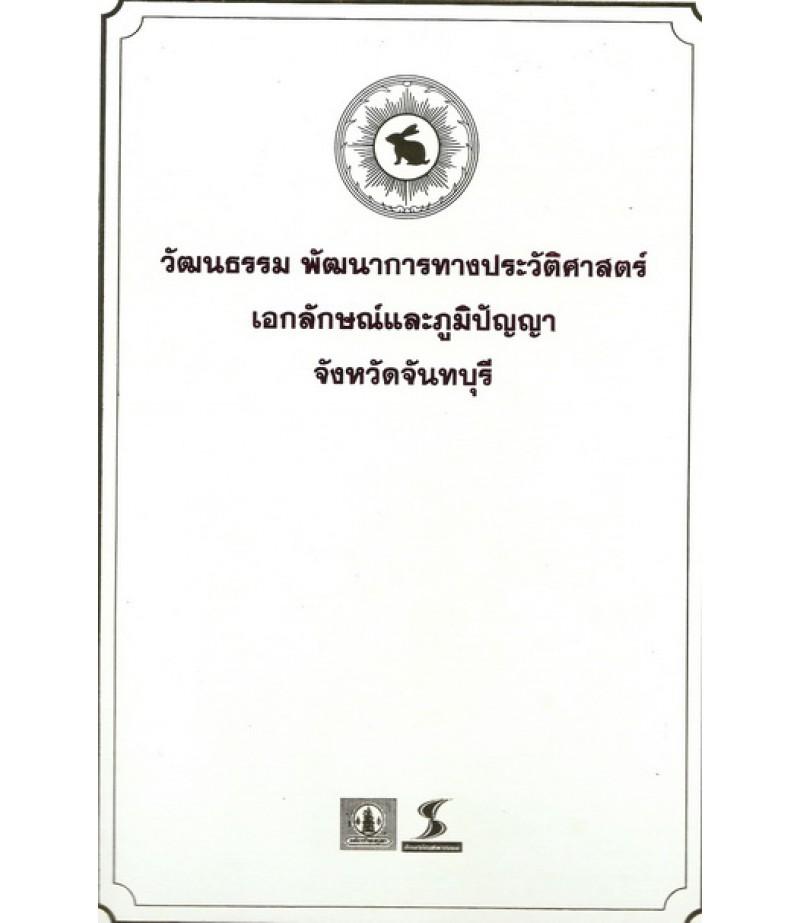หนังสือชุดวัฒนธรรม เอกลักษณ์ และภูมิปัญญา จ.จันทบุรี
