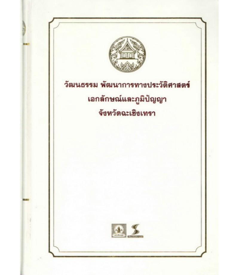 หนังสือชุดวัฒนธรรม เอกลักษณ์ และภูมิปัญญา จ.ฉะเชิงเทรา