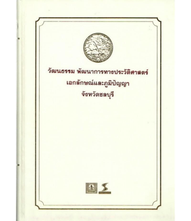 หนังสือชุดวัฒนธรรม เอกลักษณ์ และภูมิปัญญา จ.ชลบุรี