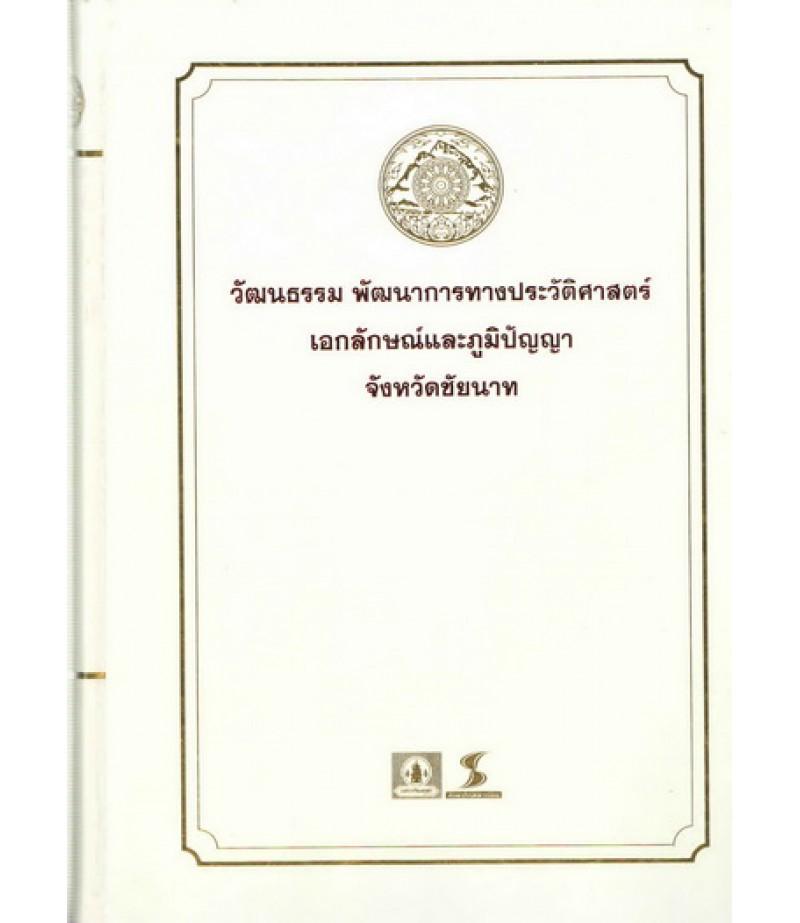 หนังสือชุดวัฒนธรรม เอกลักษณ์ และภูมิปัญญา จ.ชัยนาท