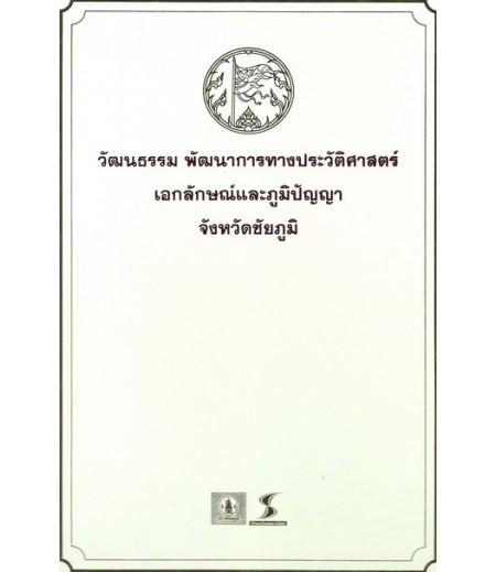 หนังสือชุดวัฒนธรรม เอกลักษณ์ และภูมิปัญญา จ.ชัยภูมิ