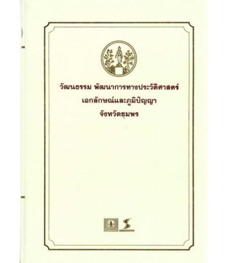 หนังสือชุดวัฒนธรรม เอกลักษณ์ และภูมิปัญญา จ.ชุมพร