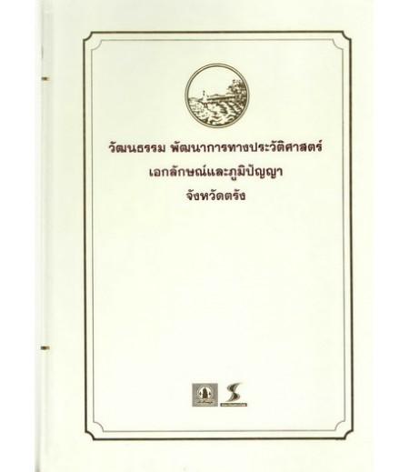 หนังสือชุดวัฒนธรรม เอกลักษณ์ และภูมิปัญญา จ.ตรัง