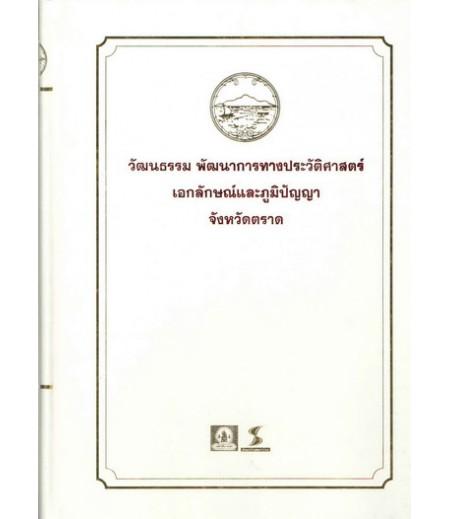 หนังสือชุดวัฒนธรรม เอกลักษณ์ และภูมิปัญญา จ.ตราด