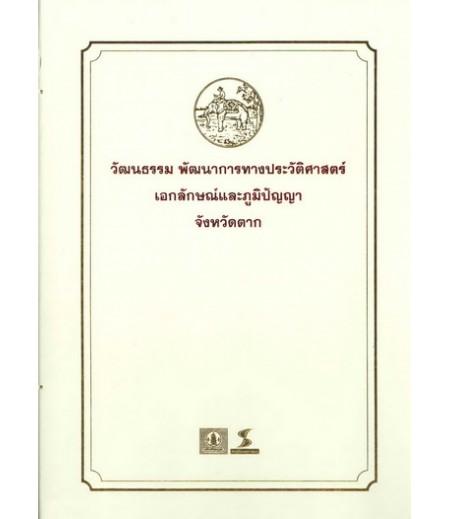 หนังสือชุดวัฒนธรรม เอกลักษณ์ และภูมิปัญญา จ.ตาก