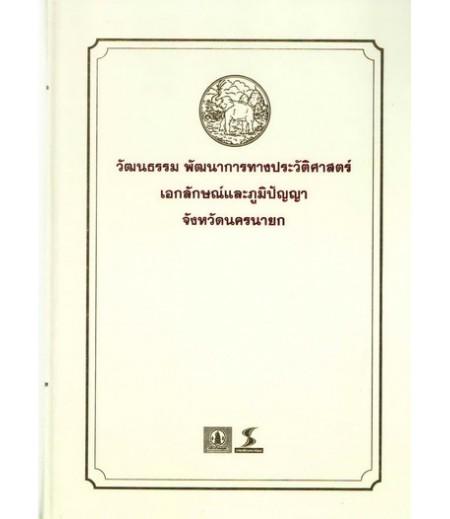 หนังสือชุดวัฒนธรรม เอกลักษณ์ และภูมิปัญญา จ.นครนายก