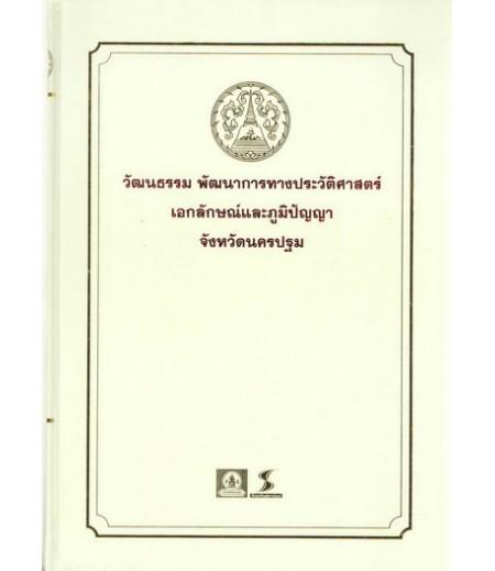 หนังสือชุดวัฒนธรรม เอกลักษณ์ และภูมิปัญญา จ.นครปฐม