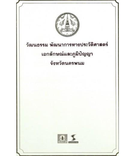 หนังสือชุดวัฒนธรรม เอกลักษณ์ และภูมิปัญญา จ.นครพนม