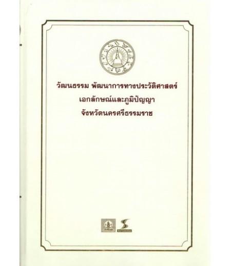 หนังสือชุดวัฒนธรรม เอกลักษณ์ และภูมิปัญญา จ.นครศรีธรรมราช