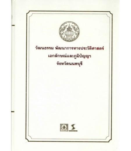 หนังสือชุดวัฒนธรรม เอกลักษณ์ และภูมิปัญญา จ.นนทบุรี