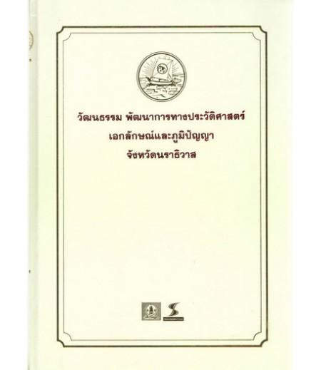 หนังสือชุดวัฒนธรรม เอกลักษณ์ และภูมิปัญญา จ.นราธิวาส