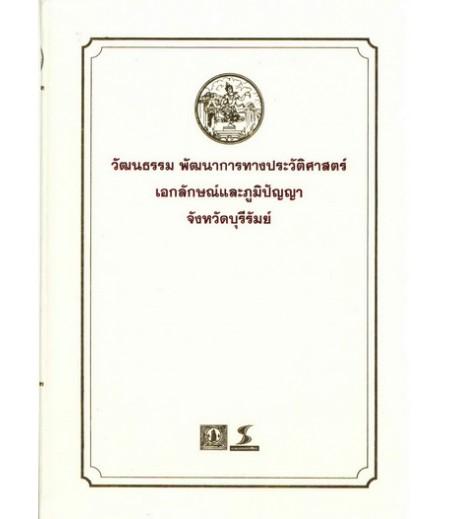หนังสือชุดวัฒนธรรม เอกลักษณ์ และภูมิปัญญา จ.บุรีรัมย์
