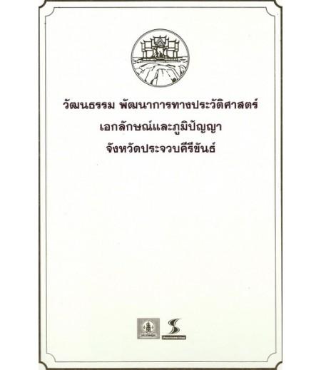 หนังสือชุดวัฒนธรรม เอกลักษณ์ และภูมิปัญญา จ.ประจวบคีรีขันธ์