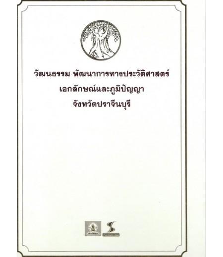 หนังสือชุดวัฒนธรรม เอกลักษณ์ และภูมิปัญญา จ.ปราจีนบุรี